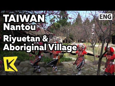 대만 원주민에 대해서 Taiwanese Aborigine
