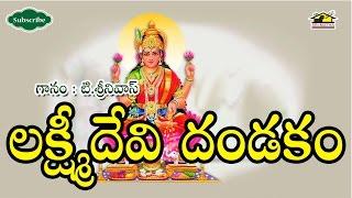 Lakshmidevi Dandakam ll Telugu Devotinala Songs ll Shyamala Dandakam ll Tadala srinivas