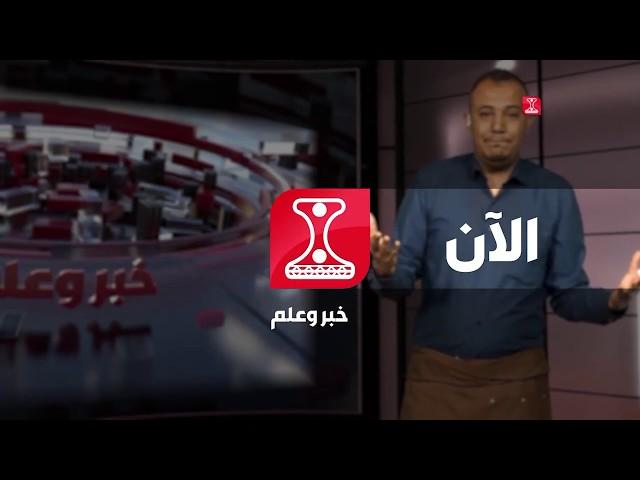 خبر وعلم│كورونا وأسواق القات│محمد الصلوي