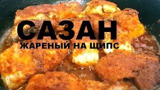 ЖАРЕНЫЙ САЗАН В ЩИПС РЕЦЕПТ СЮФ
