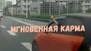 Мгновенная карма. Обиженная девушка за рулём