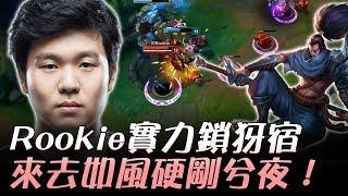 WE vs IG Rookie實力鎖犽宿 來去如風硬剛兮夜!Game1 | 2017 LPL夏季季後賽 精華 Highlights