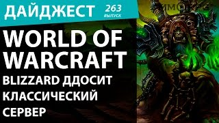 World of Warcraft. Blizzard DDOSит классический сервер. Новостной Дайджест № 263