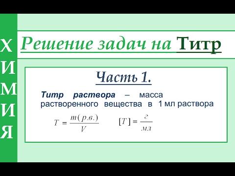 Решение задач по химии на нахождение концентрации решение задач консольной балки на изгиб