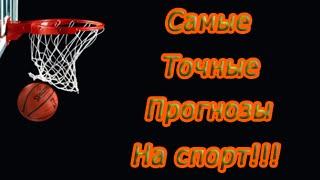 Самые точные прогнозы на спорт(Наш сайт: http://successcapper.ru Наше сообщество: http://vk.com/1successcapper Наш email №1: successcapper@yandex.ru Наш email №2: ..., 2015-12-11T09:50:12.000Z)