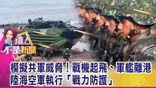 「075兩棲艦」目標就是台灣…獨家兵推兩岸開戰攻防!20年來演習「首度」無戰機起降…神秘佳山基地揭密!美軍兩棲攻擊艦「改裝」意外爆炸…火光濃煙密布釀21!-【這!不是新聞 精華篇】20200713-1