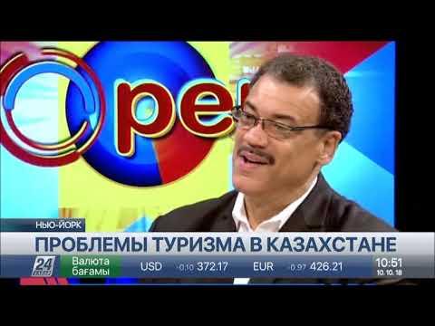 Американец назвал главные проблемы туризма в Казахстане