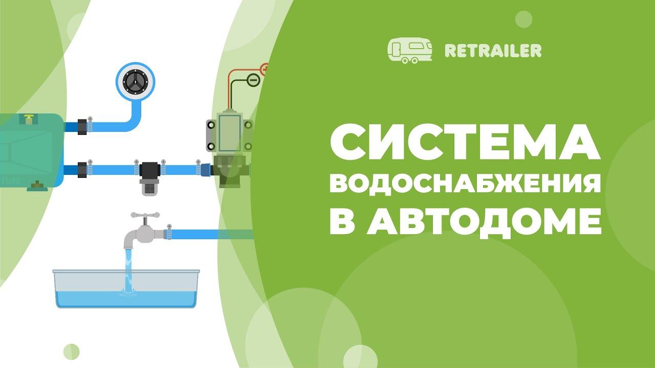 Система водоснабжения в доме на колесах