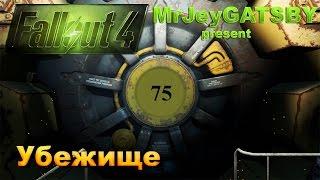 Fallout 4 Убежище 75 Сверх люди