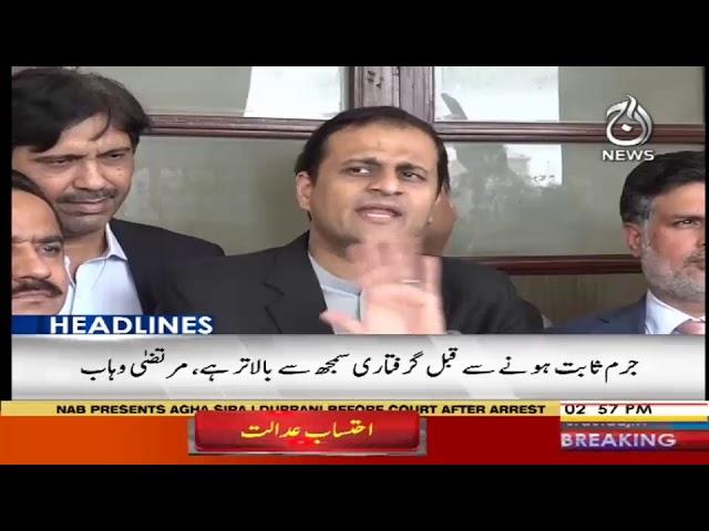 Headlines 3 PM | 20 February 2019 | Aaj News