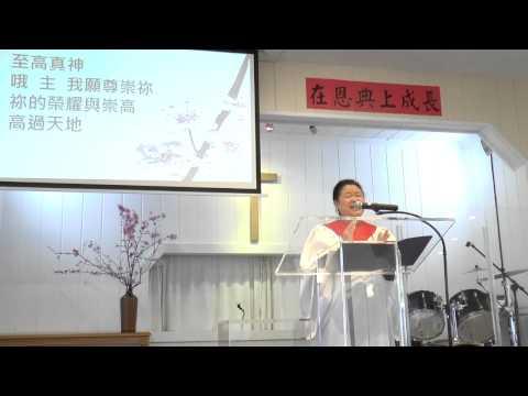 至高真神 150215 Chinese for Christ Church of Hayward by Castro Valley, San Leandro, Union City