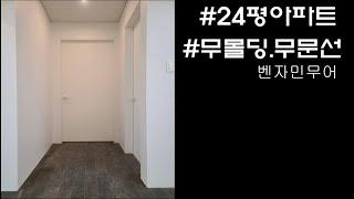 세종 24평 아파트 무몰딩 무문선 도장시공(벤자민무어)