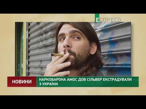 Наркобарона Амоса Дов Сільвера екстрадували з України