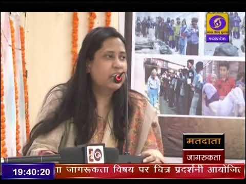 Janadesh Matdata Jagrukta Bhopal 08 MAY 2019