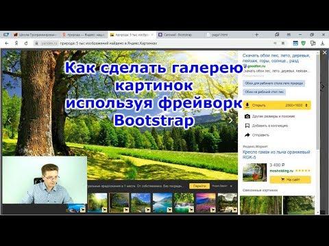 Уроки HTML, CSS / Как сделать галерею картинок используя Bootstrap
