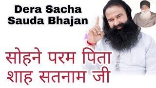 Sohne Param Pita Shah Satnam Ji | DSS Bhajan | RuhaniSangam