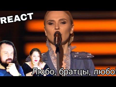 VOCAL COACHES REACT: Пелагея и Кубанский казачий хор - Любо, братцы, любо!