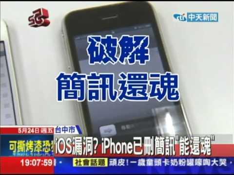 20130524中天新聞 iOS漏洞? iPhone已刪簡訊「能還魂」