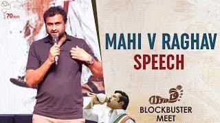 Mahi V Raghav Speech | Yatra Movie Blockbuster Meet | Mammootty | 70MM Entertainments