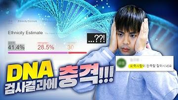 외국인이 아니냐는 얘기에 유전자 검사를 했는데..충격입니다.  DNA 검사 후기! [제이제이]