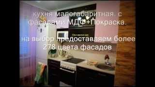 современные кухни малогабаритные на заказ в Харькове!(Изготовление кухни в Харькове на заказ на любой вкус. Вы можете предложить свой дизайн кухни, который вы..., 2013-08-27T18:25:21.000Z)