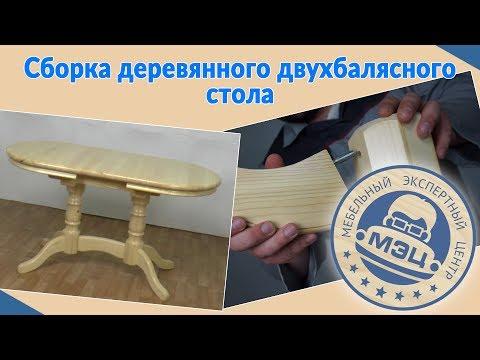 Сборка Cтола Деревянного