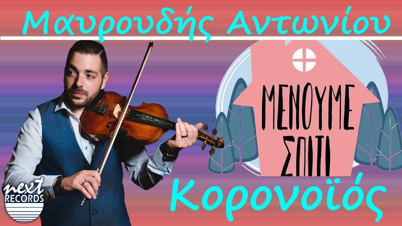 Μαυρουδής Αντωνίου - Κορονοϊός 2020 (Σατιρικό-ενημερωτικό) Koronoios Mavroudis Antoniou