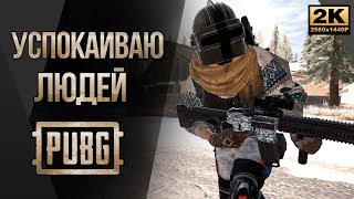 Успокаиваю людей • PUBG #113 • Playerunknown's Battlegrounds