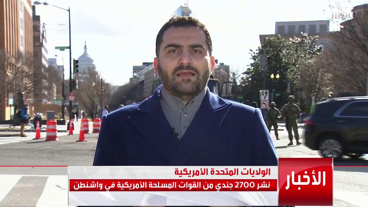 الصحفي سهيل الشاعر: واشنطن صارت ثكنة عسكرية والشوارع والمحلات التجارية مغلقة