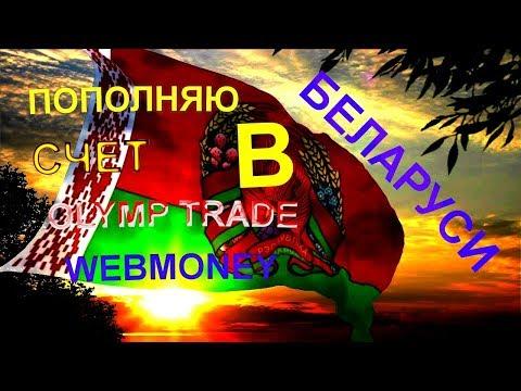 КАК ПОПОЛНИТЬ WEBMONEY И OLYMP TRADE В БЕЛАРУСИ!? СМОТРИ!