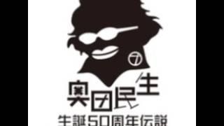 """奥田民生【生誕50周年伝説 """"となりのベートーベン】"""
