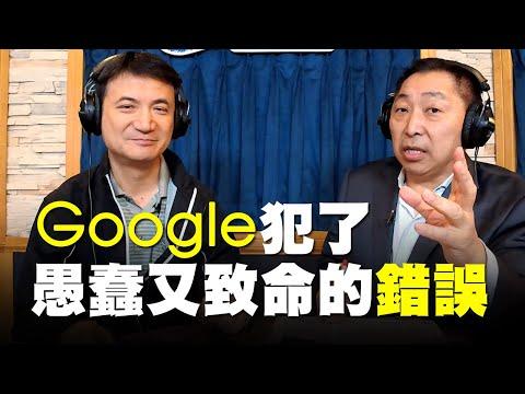 '19.05.21【觀點│唐湘龍時間】Google犯了愚蠢又致命的錯誤