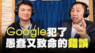 \'19.05.21【觀點│唐湘龍時間】Google犯了愚蠢又致命的錯誤