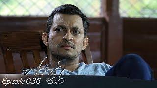 Haras Paara | Episode 36 - (2018-09-21) | ITN Thumbnail
