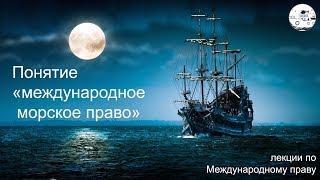 Понятие «международное морское право»