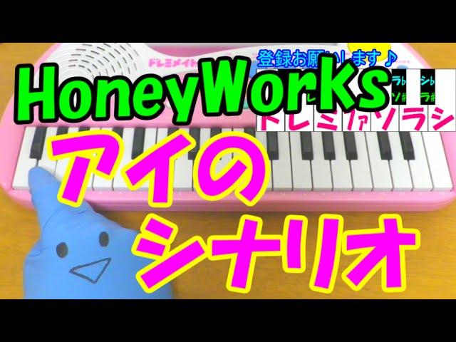 1CHiCO with HoneyWorks