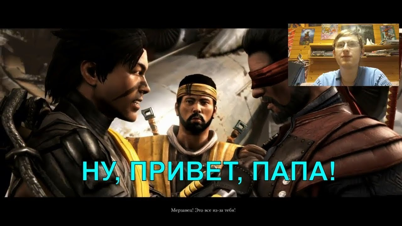 ОТЕЦ И СЫН - Mortal Kombat XL (Сюжет) #5