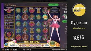 Мега занос в казино Play Fortuna. Большой выигрыш Лудожопа в онлайн казино. Выпуск #2