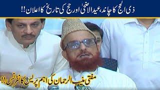 Eid-ul-Adha Moon Sighting | Mufti Muneeb-ur-Rehman Press Conference | 21 July 2020