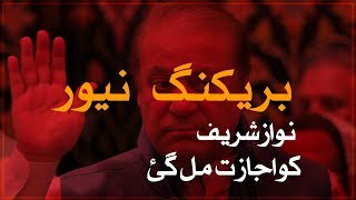 Breaking News: High Court allows Nawaz Sharif to travel abroad | Nawaz Sharif name removed from ECL