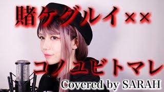 【賭ケグルイ××】JUNNA - コノユビトマレ (SARAH cover) / kakegurui(TVsize)