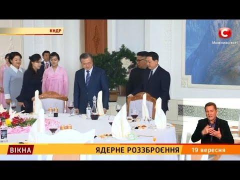 Вікна-новини: Ядерне роззброєння – Вікна-новини – 19.09.2018