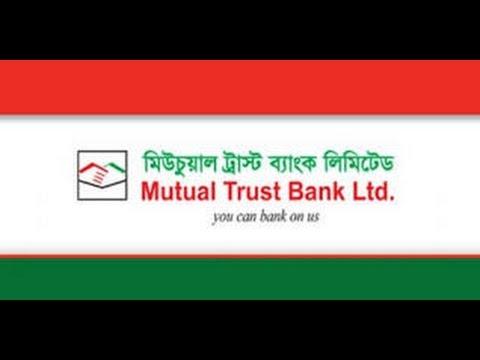 দেখুন এটি নাকি MUTUAL TRUST BANK, FULBARIA?