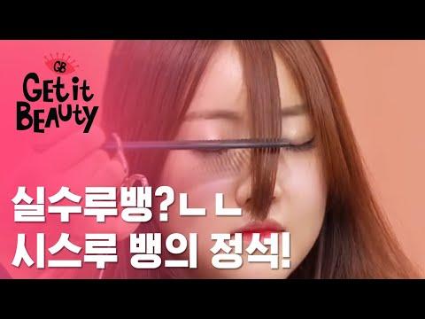 Get it Beauty Ep. 28 : 씨스루 뱅 만들기!