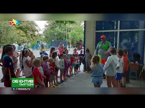 ТРК НІС-ТВ: Объектив 16 08 19 Оздоровление ветеранов АТО и их семей