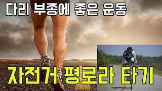 다리 부종에 좋은 운동 - 자전거 평로라 타기