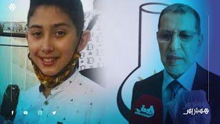 العثماني: مقتل الطفل عدنان جريمة مروعة هزت جميع المغاربة