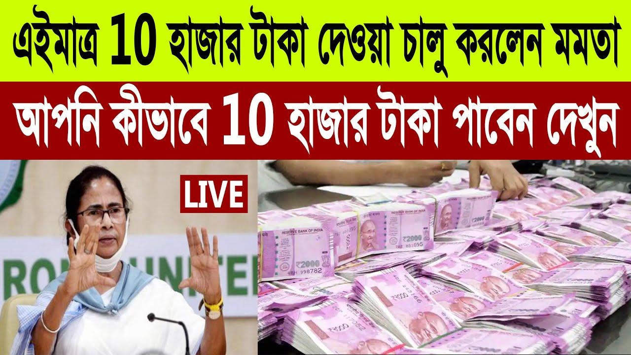 আপনি কিভাবে ১০ হাজার টাকা পাবেন জানিয়ে দিলেন মমতা দেখুন || Mamata banerjee Speech live Today