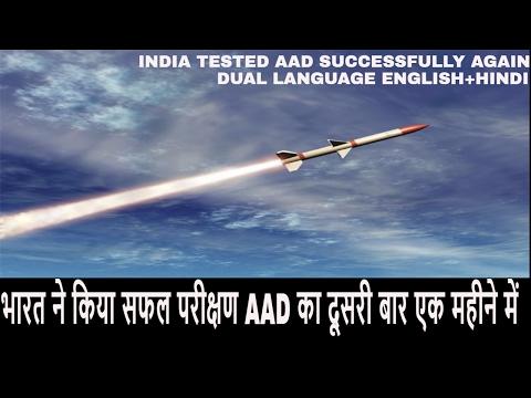 भारत ने फिर किया AAD का सफल परीक्षण (India tested AAD successfully again)