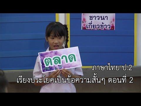ภาษาไทย ป.2 เรียงประโยคเป็นข้อความสั้น ๆ ตอนที่ 2 ครูศรัญรัชต์ หงษ์ยนต์